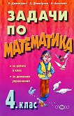 Задачи по математика за 4. клас - Николина Димитрова, Димитринка Димитрова, Ани Ангелова -