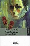 Погребете ме зад перваза - Павел Санаев -