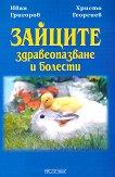 Зайците. Здравеопазване и болести - Христо Георгиев, Иван Григоров -
