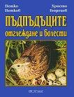 Пъдпъдъците: Отглеждане и болести - Петко Петков, Христо Георгиев -