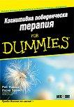 Когнитивна поведенческа терапия For Dummies - Роб Уилсън, Рийна Бренч -