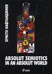 Absolut Semiotics in an Absolut World - Христо Кафтанджиев -