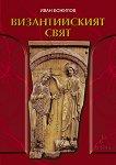Византийският свят - Иван Божилов -