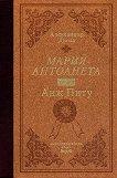 Мария-Антоанета - том 1: Анж Питу : Луксозно издание - Александър Дюма -