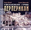 Свещеният град Перперикон - Даниела Коджаманова, Николай Овчаров -