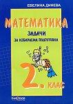 Задачи по математика за 2. клас - избираема подготовка - Евелина Динева -