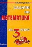 Задачи по математика за 3. клас - Евелина Динева -