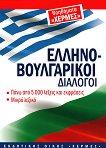Гръцко-български разговорник -