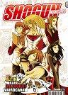 Shogun - Април 2009, Брой 2 -
