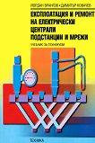Експлоатация и ремонт на електрически централи, подстанции и мрежи - Йордан Врангов, Димитър Ковачев -