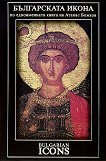 Българската икона -