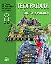 География и икономика за 8. клас - Антон Попов, Петър Славейков, Иван Чолеев, Живко Желев -