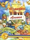 С Моливко в страната Логика - за подготвителна група на детската градина - Дарина Гълъбова -