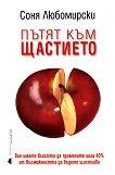 Пътят към щастието - Соня Любомирски -