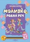 Моливко: Родна реч - книжка четвърта за 6-7 години - Веселина Петрова -