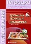 Учебна тетрадка по домашна техника и икономика за 6. клас - Тодорка Николова, Светла Ананиева, Валентин Ананиев -