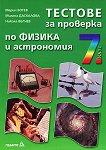 Тестове за проверка по Физика и астрономия за 7. клас - Марин Ботев, Милена Даскалова, Никола Велчев -