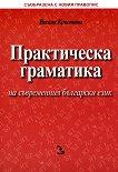 Практическа граматика на съвременния български език - Весела Кръстева -