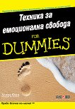 Техника за емоционална свобода for Dummies - Хелена Фоун -