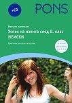 Успех на изпита след 8. клас - Немски : Външно оценяване + CD - Гергана Маринова, Майя Долапчиева -