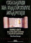 Сказания на юдейските мъдреци - Раби Рами Шапиро -