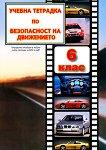 Учебна тетрадка по безопасност на движението за 6. клас - малък формат - Васил Паунов -