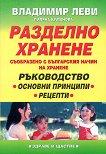 Разделно хранене съобразено с българския начин на хранене - Владимир Леви, Лиляна Куманова -