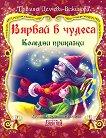 Вярвай в чудеса - коледни приказки - Павлина Делчева - Вежинова -