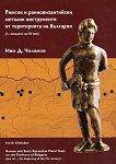 Римски и ранновизантийски метални инструменти от територията на България (I - началото на VII век) - Иво Чолаков -