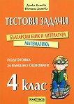 Тестови задачи за подготовка за външно оценяване след 4. клас: Български език и литература. Математика - Донка Кънева, Евелина Динева -