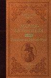 Мария-Антоанета - том 4: Рицарят на Мезон-Руж : Луксозно издание - Александър Дюма -