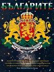 Българите - Георги Бакалов, Георги Владимиров -