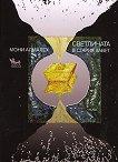 Светлината в Стария завет - Мони Алмалех -