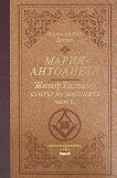Мария-Антоанета - том 5: Жозеф Балзамо - бунтът на масоните - част 1 : Луксозно издание - Александър Дюма -