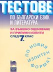 Тестове по български език и литература за външно оценяване и приемни изпити след 7. клас - Татяна Ангелова, Венцислав Божинов, Мария Бунева -