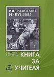 Книга за учителя по изобразително изкуство за 7. клас - Бисер Дамянов, Бойка Доневска -