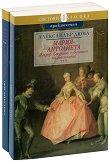 Мария-Антоанета: Жозеф Балзамо - бунтът на масоните - комплект от 2 книги - Александър Дюма -