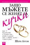 Защо мъжете се женят за кучки - Шери Аргов -