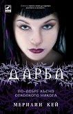 Дарба - книга 2: По-добре късно отколкото никога - Мерилин Кей -