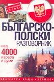 Българско-полски разговорник -