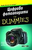 Цифрови фотоапарати For Dummies - Джули Адеър Кинг, Серж Тимачев, Дейвид Д. Буш -