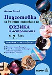 Подготовка за външно оценяване по физика и астрономия за 7. клас - Никола Велчев -