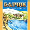 Балчик - перлата на Черно море - Марин Димитров, Борислав Димитров -