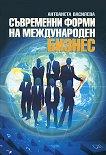 Съвременни форми на международен бизнес - Антоанета Василева -