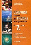 Сборник задачи по физика за 7. клас - Генка Бодичева, Христо Петров -