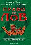 Право на лов : Теоретичен курс - Александър Обретенов, Димитър Русев, Петър Янакиев -