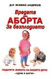Вредата от аборта за безплодието - д-р Живко Андреев -