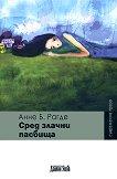Семейство Несхов - книга 3: Сред злачни пасбища - Анне Б. Рагде -