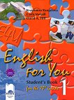 English for You 1: учебник по английски език за 10. клас - Красимира Рангелова, Карла Мескил, Дейвид А. Хил -