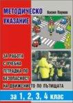 Методическо указание за работа с учебна тетрадка по безопасност на движението - Васил Паунов -